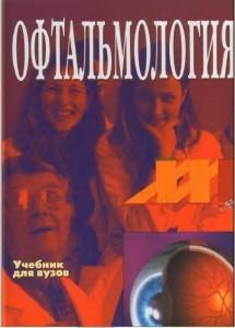 Офтальмология. Сидоренко Е.И.