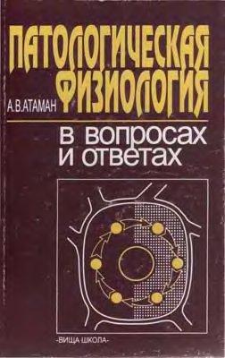 Патологическая физиология в вопросах и ответах.  Атаман А.В.