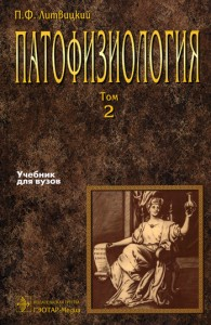 Патофизиология. В 2-х томах.  Литвицкий П.Ф.