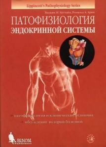 Патофизиология эндокринной системы.  Кеттайл В.М., Арки Р.А.
