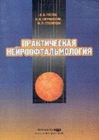 Практическая нейроофтальмология. Том 1.  Густов А.В., Сигрианский К.И., Столярова Ж.П.