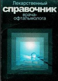 Лекарственный справочник врача-офтальмолога.  Астахов Ю.С.