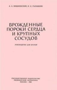 vrozh-poroki-serdca