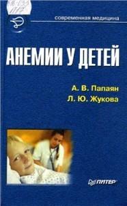 Анемии у детей. Папаян А.В., Жукова Л.Ю.