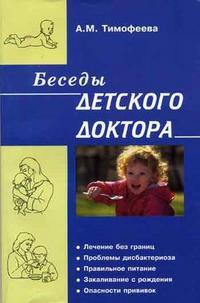 Беседы детского доктора. Тимофеева А.М.