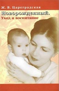 Новорожденный. Уход и воспитание. Цареградская Ж.В.
