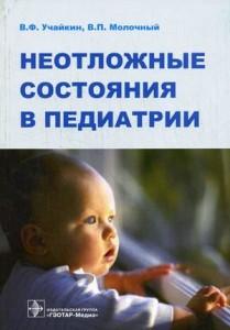 neot-sostoyanije-v-pediatrii