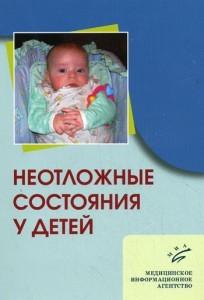 Неотложные состояния у детей. Петрушина А.Д., Мальченко Л.А.