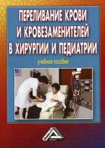 Переливание крови и кровезаменителей в хирургии и педиатрии. Седов А.П., Судакова Н.М., Парфенов И.П.