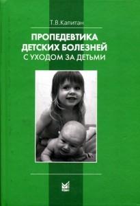 Пропедевтика детских болезней с уходом за детьми. Капитан Т.В.