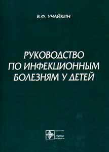Руководство по инфекционным болезням у детей. Учайкин В.Ф.