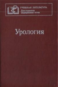 Урология  Н.А. Лопаткин