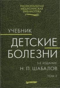 Детские болезни. Учебник. В 2-х томах. Шабалов Н.П.