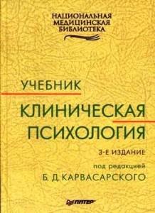 Клиническая психология  Карвасарский Б.Д.