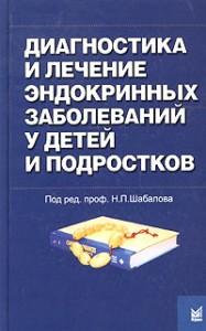 Диагностика и лечение эндокринных заболеваний у детей и подростков  Шабалов Н.П.