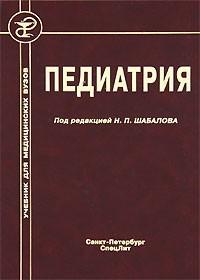 Педиатрия учебники