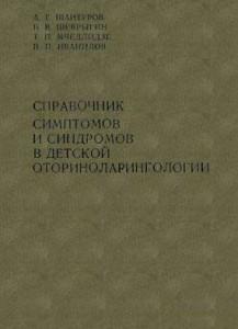 Справочник симптомов и синдромов в детской оториноларингологии