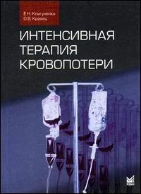 Интенсивная терапия кровопотери