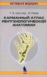 Карманный атлас рентгенологической анатомии.