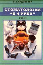 """Стоматология """"в 4 руки"""". Садовский В.В."""