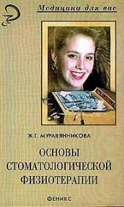 Основы стоматологической физиотерапии. Муравянникова Ж.Г.