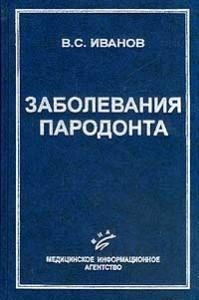 Заболевания пародонта. Иванов В.С.
