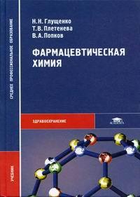 Фармацевтическая химия. Глущенко Н.Н., Плетенева Т.В., Попков В.А.