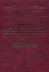 Руководство по экспериментальному (доклиническому) изучению новых фармакологических веществ. Хабриев Р.У.