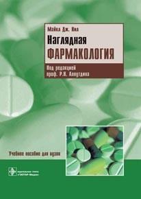Наглядная фармакология. Нил М.Дж.