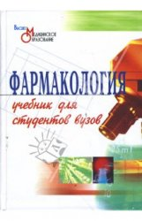 Фармакология. Петров В.И., Гаевый М.Д., Гаевая Л.М.