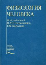 Физиология человека. Покровский В.М., Коротько Г.Ф.