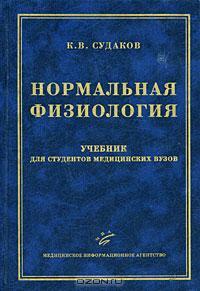 Скачать Учебник по Физиологии К.в. Судаков - картинка 1