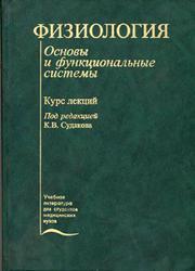 Физиология. Основы и функциональные системы. Судаков К.В.
