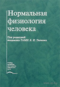 Нормальная физиология человека. Ткаченко Б.И.