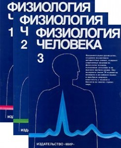 Физиология человека. Шмидт Р., Тевс Г.