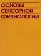 Основы сенсорной физиологии. Шмидт Р.