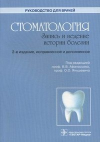 Хирургическая стоматология (запись и ведение истории болезни). Афанасьев В.В