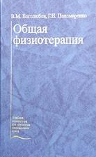 Общая физиотерапия. Боголюбов В.М., Пономаренко Г.Н.