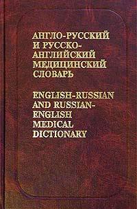 Англо-русский и русско-английский медицинский словарь. Болотина А.Ю., Якушева Е.О.