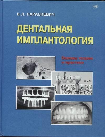 Робустова хирургическая стоматология 3 издание скачать