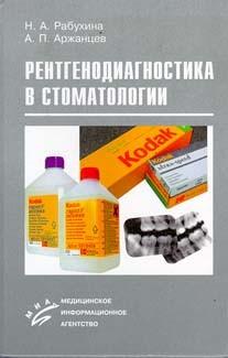 Рентгенодиагностика в стоматологии. Рабухина Н.А., Аржанцев А.П.
