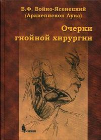 Очерки гнойной хирургии. Войно-Ясенецкий В.Ф. (Архиепископ Лука)