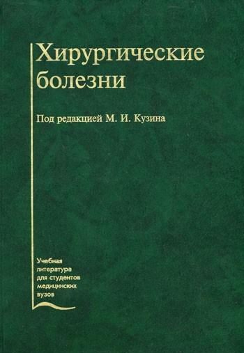 Хирургические болезни. Кузин м. И. Книги по хирургии.
