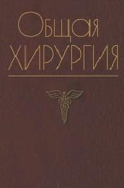 obchaya-hirurgiya