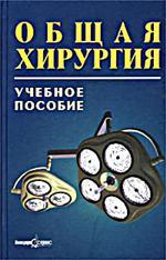 Общая хирургия. Рычагов Г.П., Гарелик П.В., Мартов Ю.Б.
