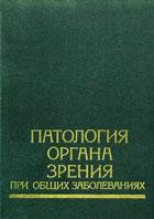 Патология органа зрения при общих заболеваниях. Комаров Ф.И., Нестеров А.П., и др.