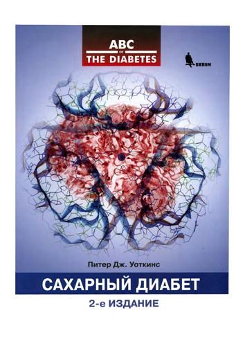 Сахарный диабет. Питер Дж. Уоткинс