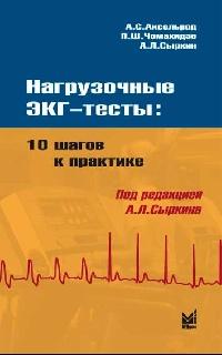 Нагрузочные ЭКГ-тесты: 10 шагов к практике