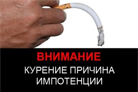 Злоупотребление алкоголем, курение и  употребление наркотиков ведут к импотенции
