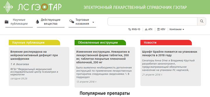 Электронный лекарственный справочник ГЭОТАР